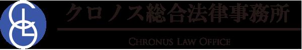 交通事故慰謝料・賠償・後遺障害の相談なら横浜のクロノス総合法律事務所
